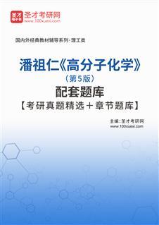 潘祖仁《高分子化学》(第5版)配套题库【考研真题精选+章节题库】