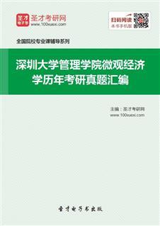 深圳大学管理学院微观经济学历年考研真题汇编