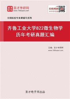 齐鲁工业大学《822微生物学》历年考研真题汇编