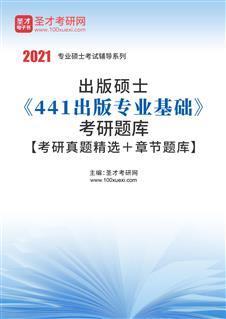 2021年出版硕士《441出版专业基础》考研题库【考研真题精选+章节题库】