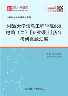 湘潭大学信息工程学院868电路(二)[专业硕士]历年考研真题汇编