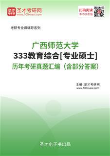 广西师范大学《333教育综合》[专业硕士]历年考研真题汇编(含部分答案)