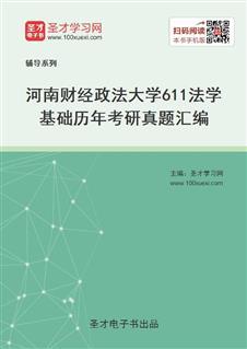 河南财经政法大学611法学基础历年考研真题汇编
