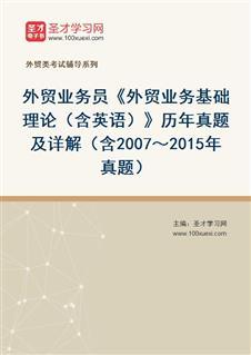 2020年外贸业务员《外贸业务基础理论(含英语)》历年真题及详解(含2007~2015年真题)