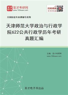 天津师范大学政治与行政学院622公共行政学历年考研真题汇编