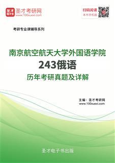 南京航空航天大学外国语学院243俄语历年考研真题及详解