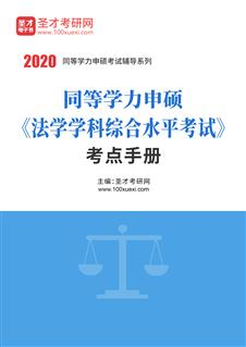 2020年同等学力申硕《法学学科综合水平考试》考点手册