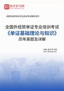 2020年全国外经贸单证专业培训考试《单证基础理论与知识》历年真题及详解