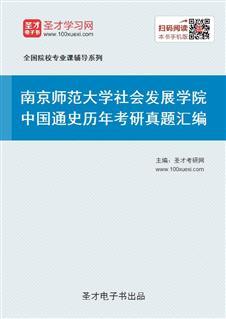 南京师范大学社会发展学院中国通史历年考研真题汇编