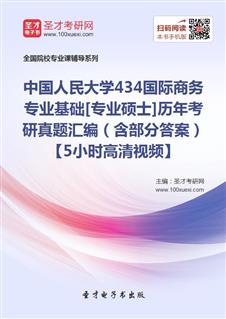 中国人民大学434国际商务专业基础[专业硕士]历年考研威廉希尔|体育投注汇编(含部分答案)【5小时高清视频】
