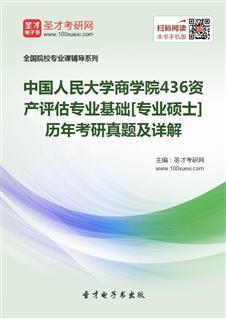 中国人民大学商学院《436资产评估专业基础》[专业硕士]历年考研真题及详解