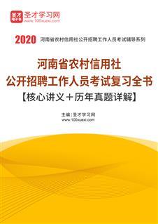 2020年河南省农村信用社公开招聘工作人员考试复习全书【核心讲义+历年真题详解】