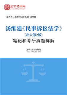 汤维建《民事诉讼法学》(北大第2版)笔记和考研真题详解