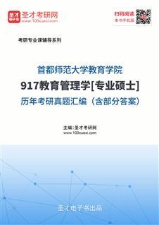 首都师范大学教育学院917教育管理学[专业硕士]历年考研真题汇编(含部分答案)