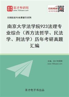 南京大学法学院《923法理专业综合(西方法哲学、民法学、刑法学)》历年考研真题汇编