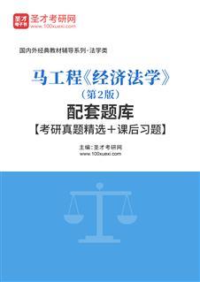 马工程《经济法学》(第2版)配套题库【考研真题精选+课后习题】