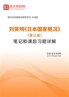 刘笑明《日本国家概况》(第三版)笔记和课后习题详解