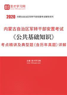 2019年内蒙古自治区军转干部安置考试《公共基础知识》考点精讲及典型题(含历年真题)详解