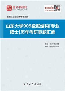 山东大学909数据结构[专业硕士]历年考研真题汇编