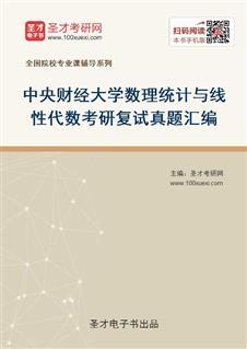 中央财经大学数理统计与线性代数考研复试真题汇编