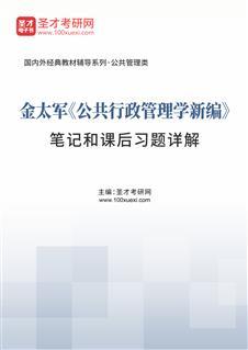 金太军《公共行政管理学新编》笔记和课后习题详解