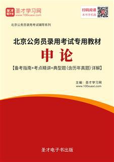 2019年北京公务员录用考试专用教材:申论【备考指南+考点精讲+典型题(含历年真题)详解】