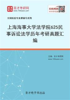 上海海事大学法学院《625民事诉讼法学》历年考研真题汇编