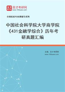 中国社会科学院大学金融硕士《431金融学综合》历年考研真题汇编