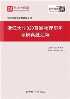 浙江大学《820普通物理》历年考研真题汇编