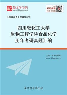 四川轻化工大学生物工程学院食品化学历年考研真题汇编