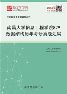 南昌大学信息工程学院《829数据结构》历年考研真题汇编