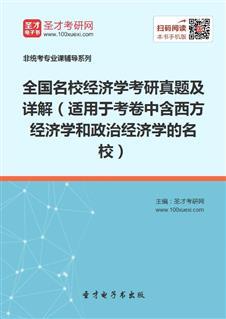 全国名校经济学考研真题及详解(适用于考卷中含西方经济学和政治经济学的名校)