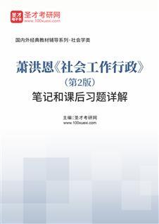 萧洪恩《社会工作行政》(第2版)笔记和课后习题详解