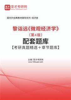 黎诣远《微观经济学》(第4版)配套题库【考研真题精选+章节题库】