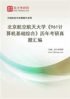 北京航空航天大学计算机学院《961计算机学科专业基础综合》历年考研真题汇编