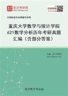 重庆大学数学与统计学院《621数学分析》历年考研真题汇编(含部分答案)