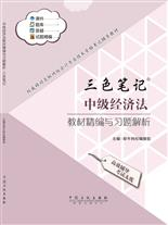 经济法(中级)教材精编与习题解析——三色笔记系列