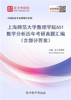 上海师范大学数理学院《651数学分析》历年考研真题汇编(含部分答案)