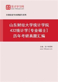 山东财经大学统计学院《432统计学》[专业硕士]历年考研真题汇编