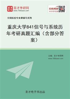 重庆大学《841信号与系统》历年考研真题汇编(含部分答案)