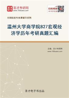 温州大学商学院《827宏观经济学》历年考研真题汇编