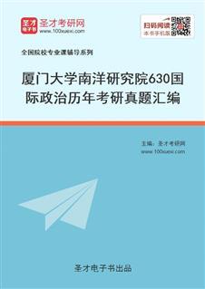 厦门大学南洋研究院630国际政治历年考研真题汇编