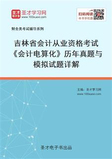 吉林省会计从业资格考试《会计电算化》历年真题与模拟试题详解
