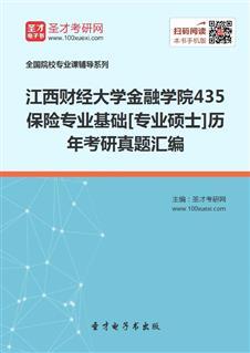 江西财经大学金融学院435保险专业基础[专业硕士]历年考研真题汇编