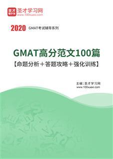 2020年GMAT高分范文100篇【命题分析+答题攻略+强化训练】