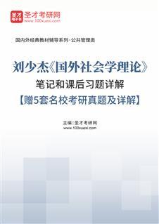 刘少杰《国外社会学理论》笔记和课后习题详解【赠5套名校考研真题及详解】