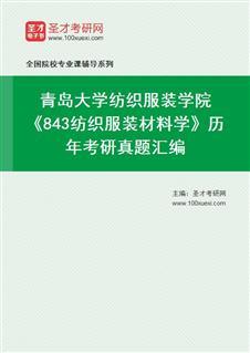 青岛大学纺织学院(服装学院)《843纺织材料学》历年考研真题汇编