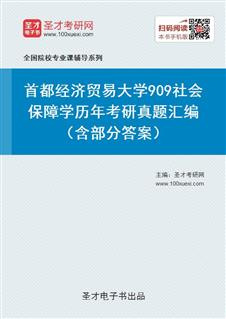 首都经济贸易大学《909社会保障学》历年考研真题汇编(含部分答案)