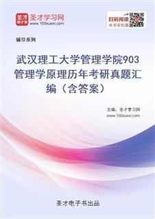 武汉理工大学管理学院《903管理学原理》历年考研真题汇编(含答案)