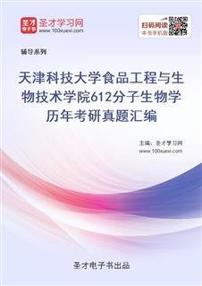 天津科技大学食品工程与生物技术学院612分子生物学历年考研真题汇编